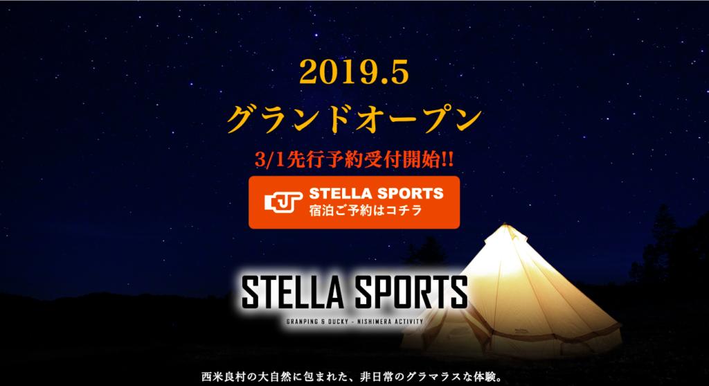 宮崎のおすすめグランピング①Stella Sports