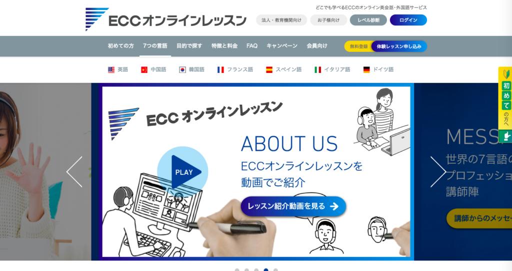 オンライン子供英会話の口コミECCオンライン