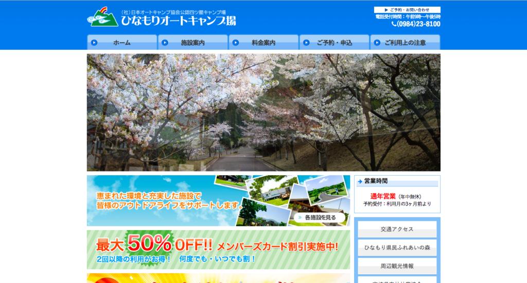 宮崎のおすすめキャンプ③ひなもりオートキャンプ場