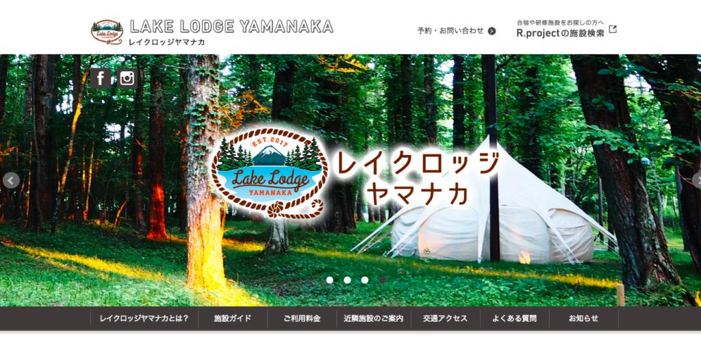 山梨県のおすすめグランピング施設④Lake Lodge YAMANAKA