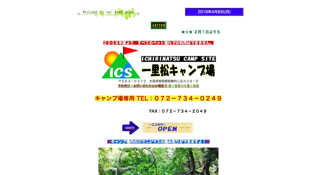 大阪のおすすめグランピング&キャンプ&BBQ施設⑥一里松キャンプ場