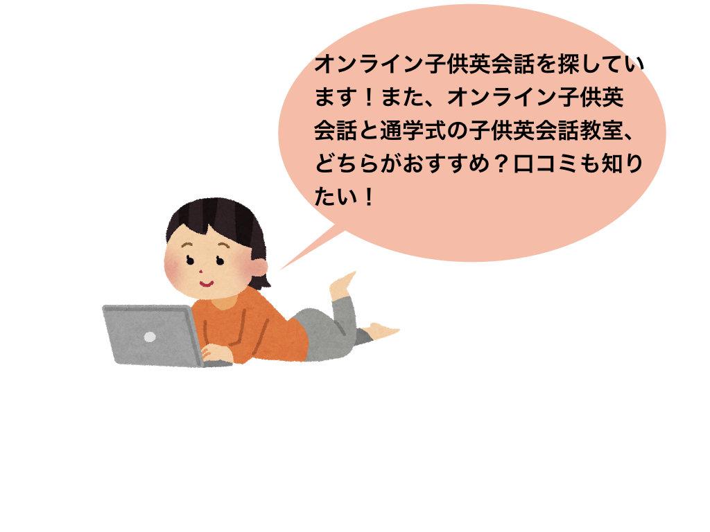 オンライン子供英会話の口コミ