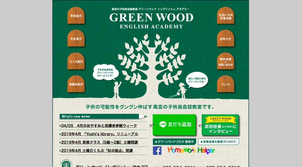 福岡のおすすめ子供英会話⑧子供英会話教室グリーンウッド