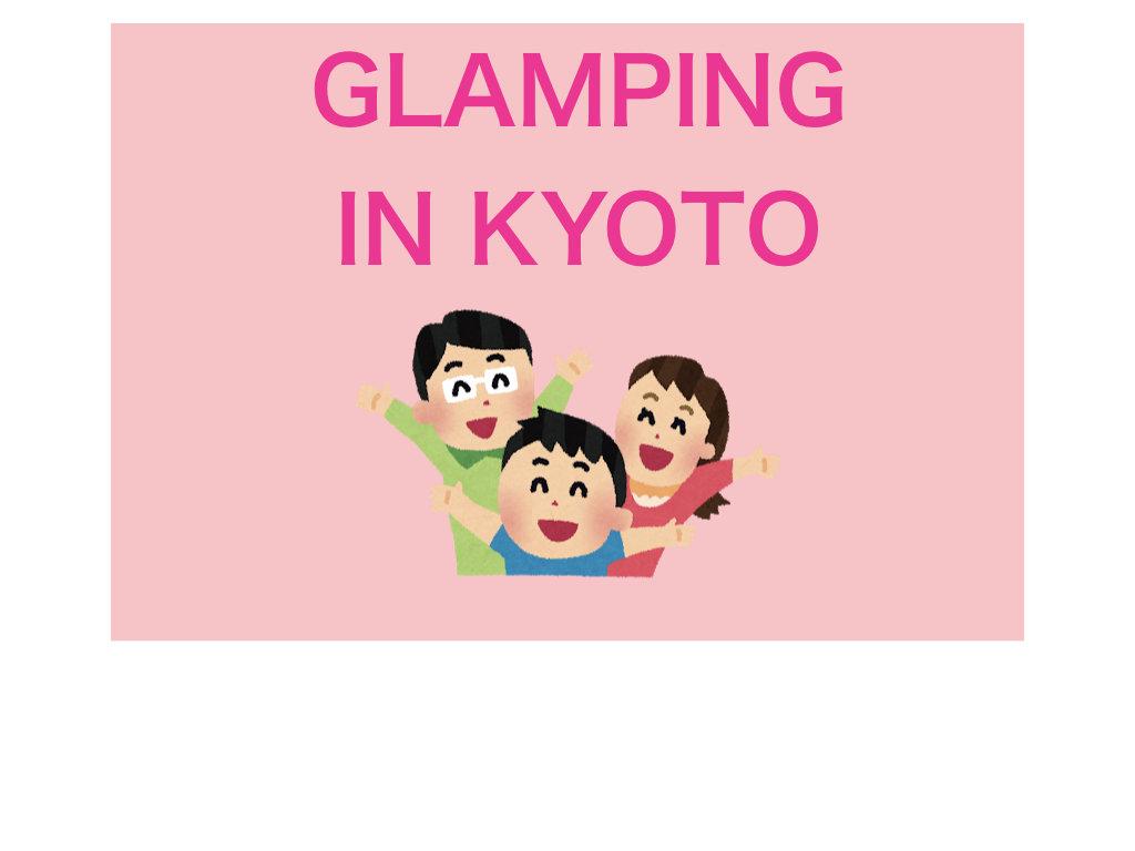 京都のおすすめグランピング施設に行って非日常体験をしよう