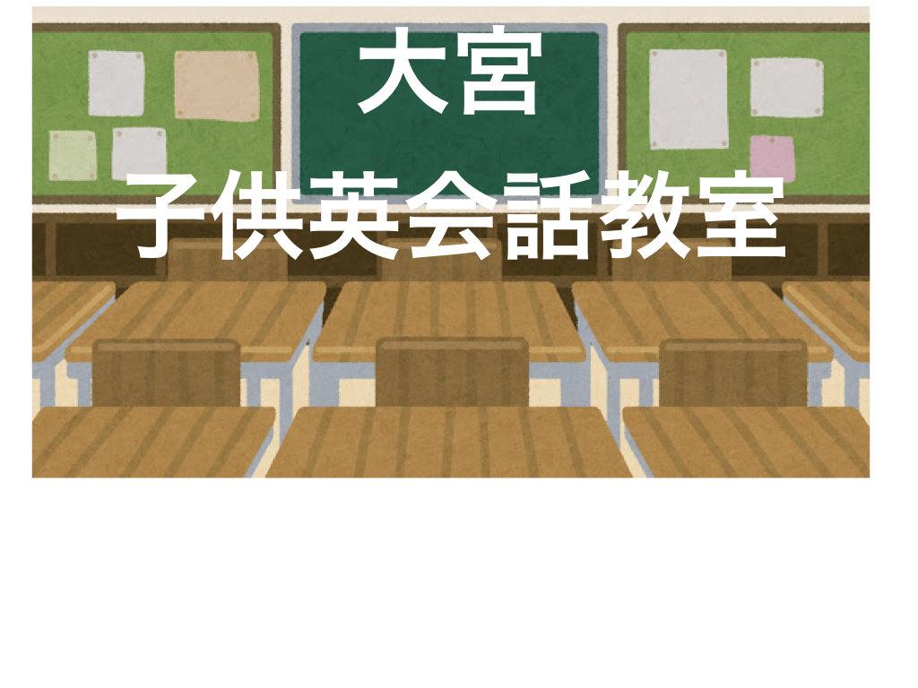 大宮にはおすすめの子供英会話教室があります。でも場所がネックの場合はオンラインもあり。