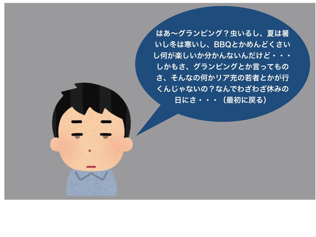大阪のおすすめグランピング施設と一緒に、どうしたらキャンプ嫌いの人をその気にさせることができるのかを考える