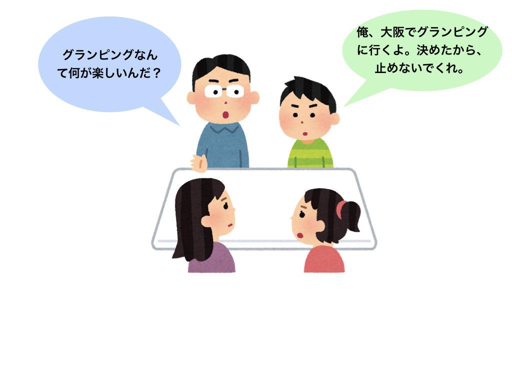 oosaka-osusume-glamping-10senn