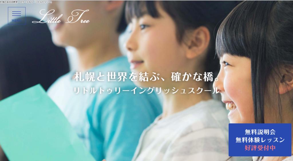 札幌のおすすめ子供英会話教室⑧リトルトゥリー