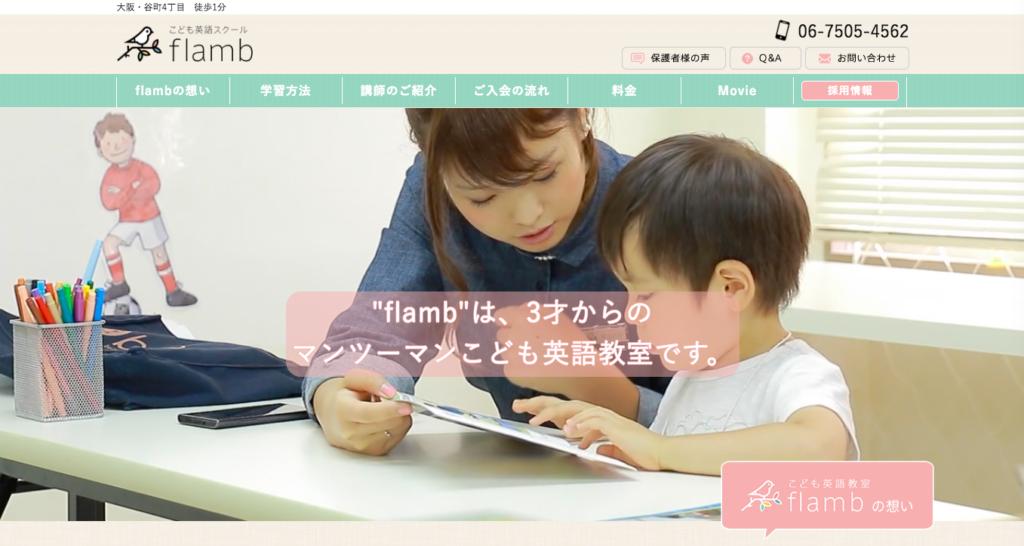 大阪のおすすめ子供英会話教室③こども英会話スクールflamb(フラム)