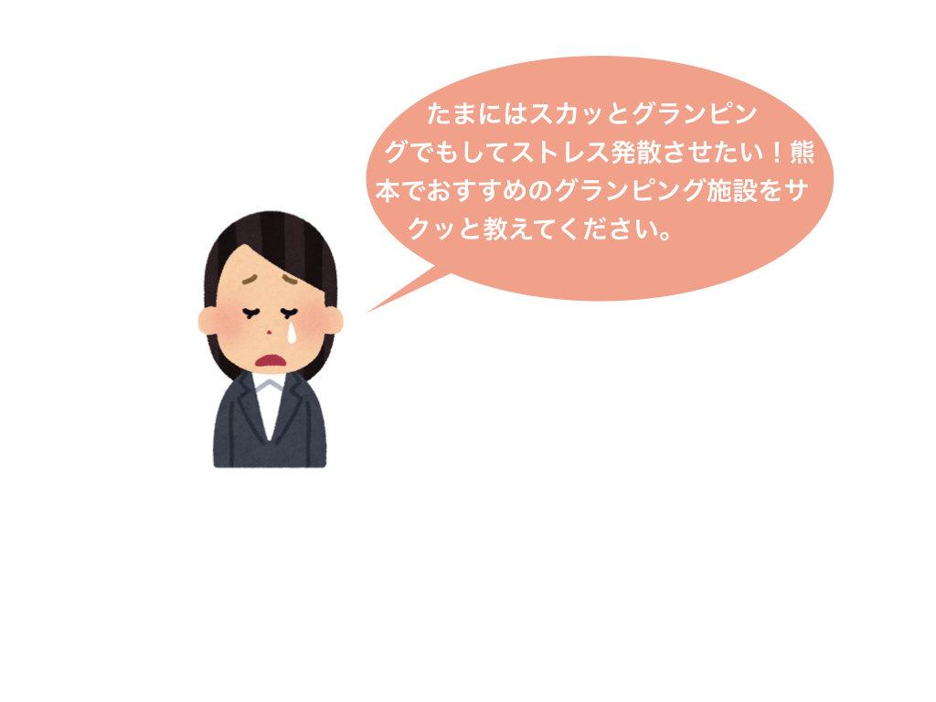 熊本のおすすめグランピング施設導入