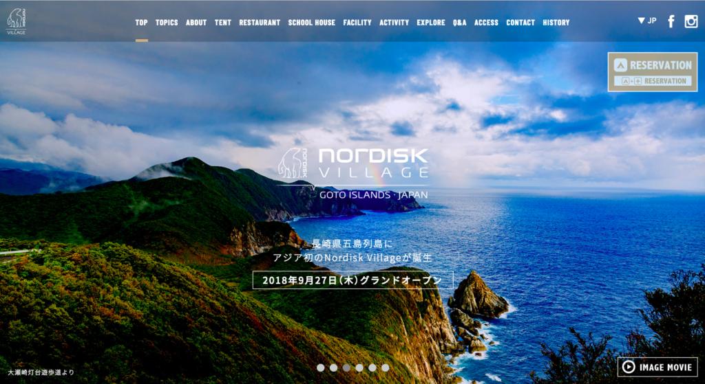 長崎のおすすめグランピング⑤ノルディスクヴィレッジ Goto Islands