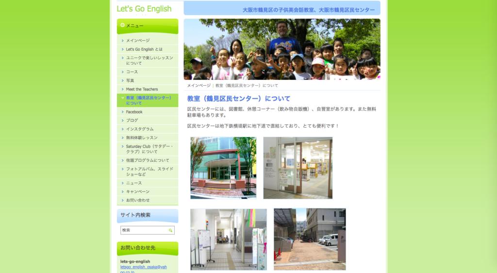 大阪のおすすめ子供英会話教室⑤Let's Go English
