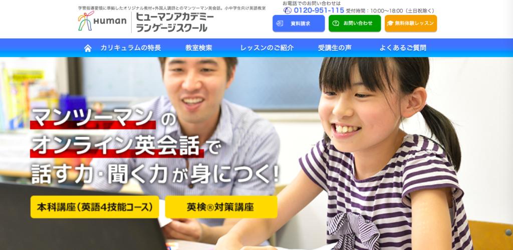 大阪のおすすめ子供英会話教室⑥ヒューマンアカデミーランゲージスクール