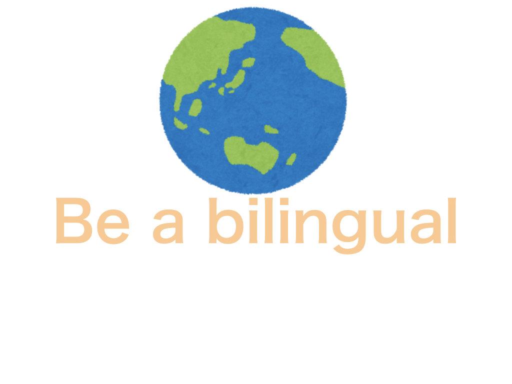 札幌のおすすめ子供英会話教室に通わせたら、バイリンガルになりますか?