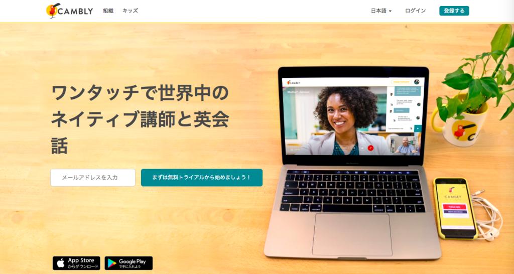 大阪のおすすめ子供英会話教室⑨キャンブリーkids