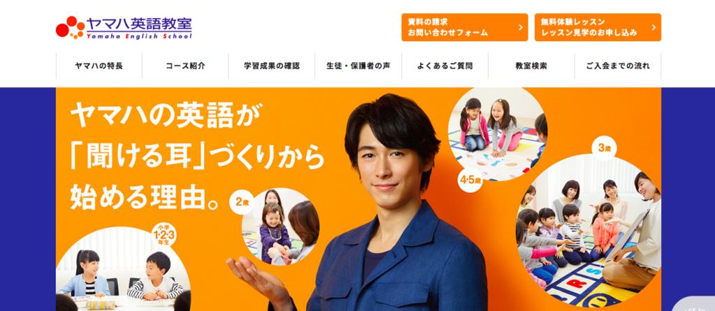 札幌のおすすめ子供英会話教室⑥ヤマハ英語教室