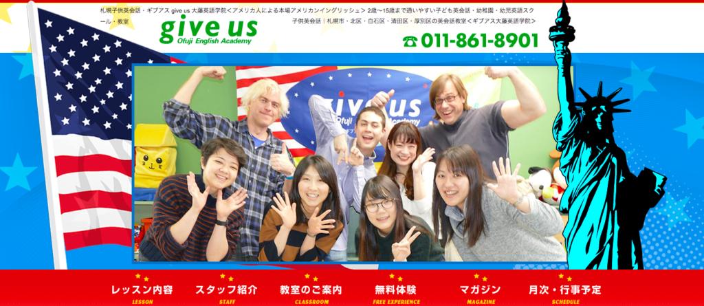 札幌のおすすめ子供英会話教室④ギブアス大藤英語学院