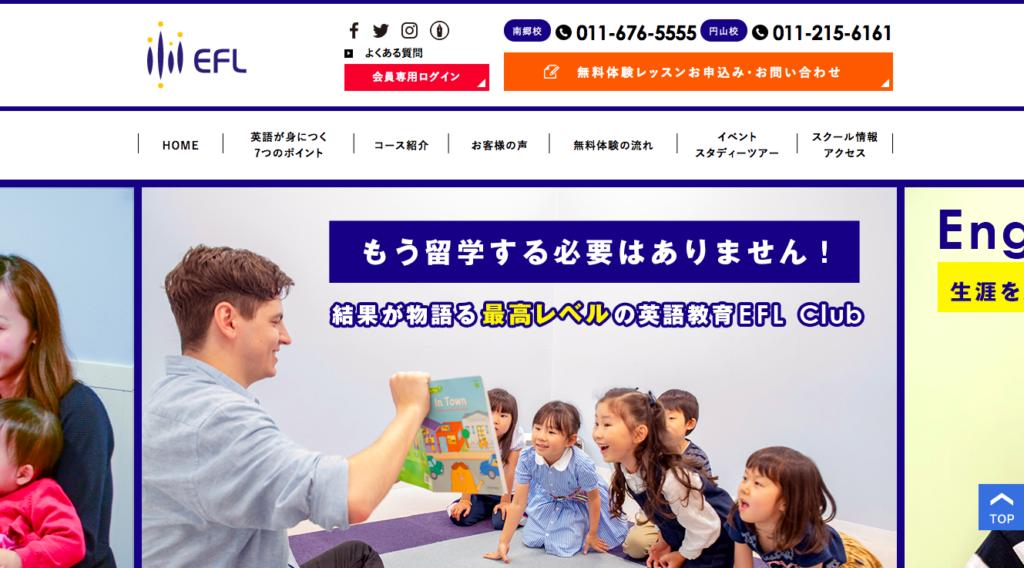 札幌のおすすめ子供英会話教室②EFL Club