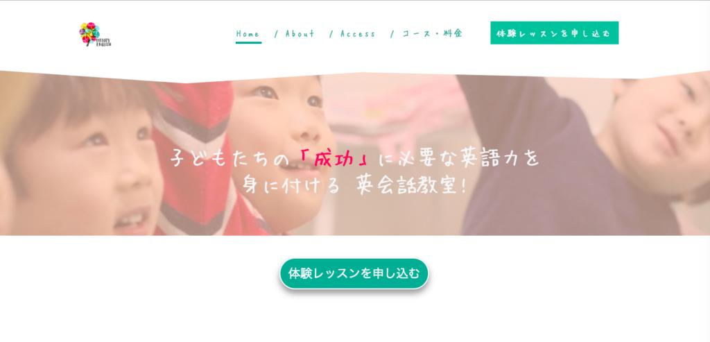 大阪のおすすめ子供英会話教室②Melody English