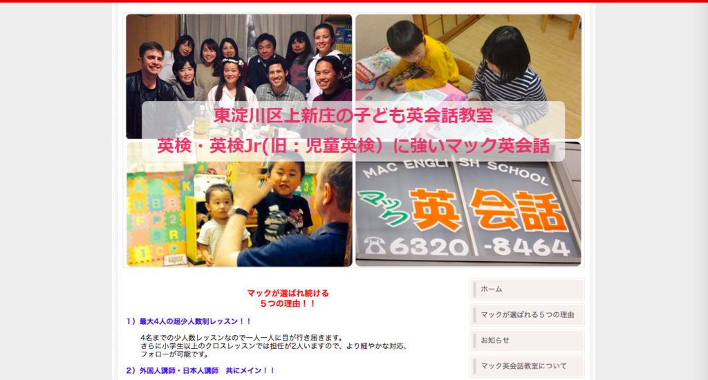 大阪のおすすめ子供英会話教室⑧マック英会話教室