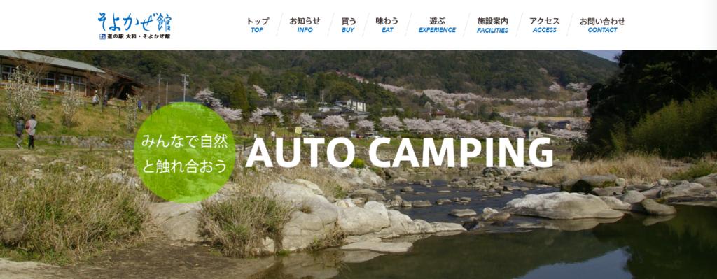 佐賀県のおすすめグランピング&キャンプ施設②そよかぜ館 オートキャンプ場