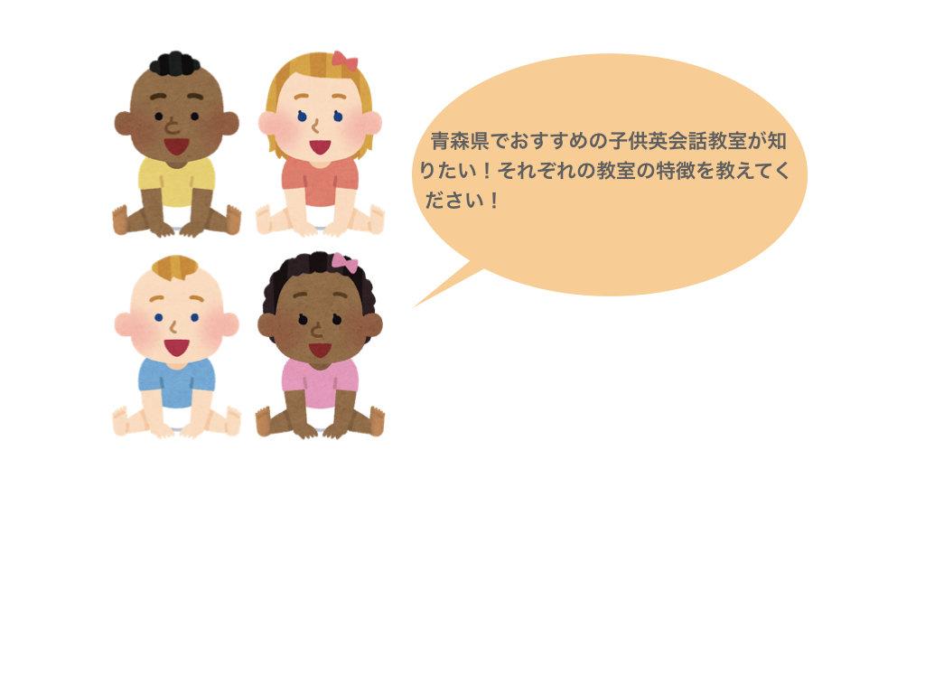 青森県のおすすめ子供英会話教室