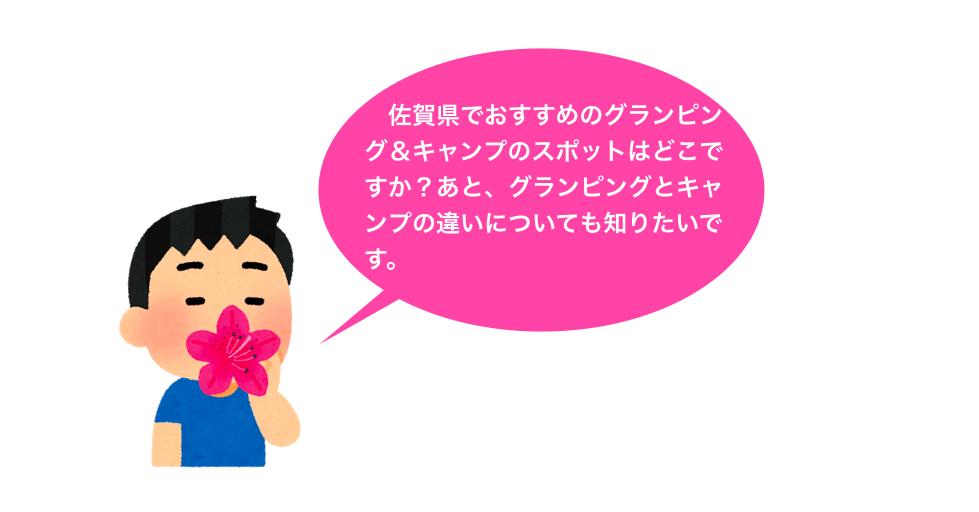 佐賀県でおすすめのグランピング&キャンプ導入