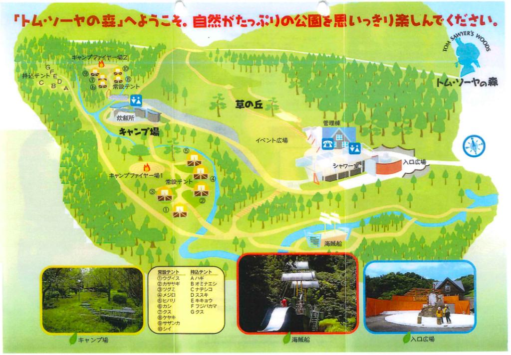 佐賀県のおすすめグランピング&キャンプ施設⑤トム・ソーヤの森 キャンプ場