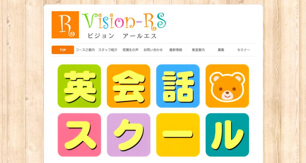 青森のおすすめ子供英会話教室③Vision-RS