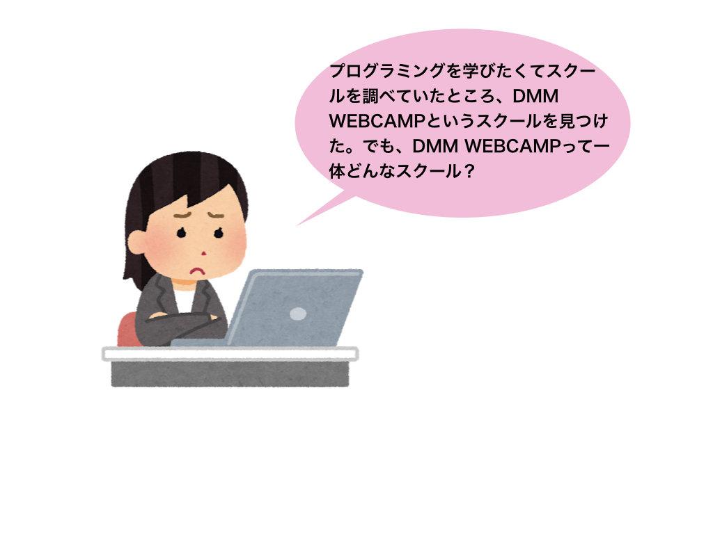 DMMWEBCAMP導入