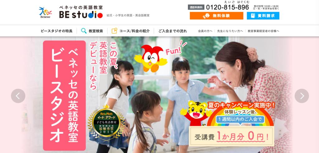 秋田のおすすめ子供英会話教室⑧BE Studio