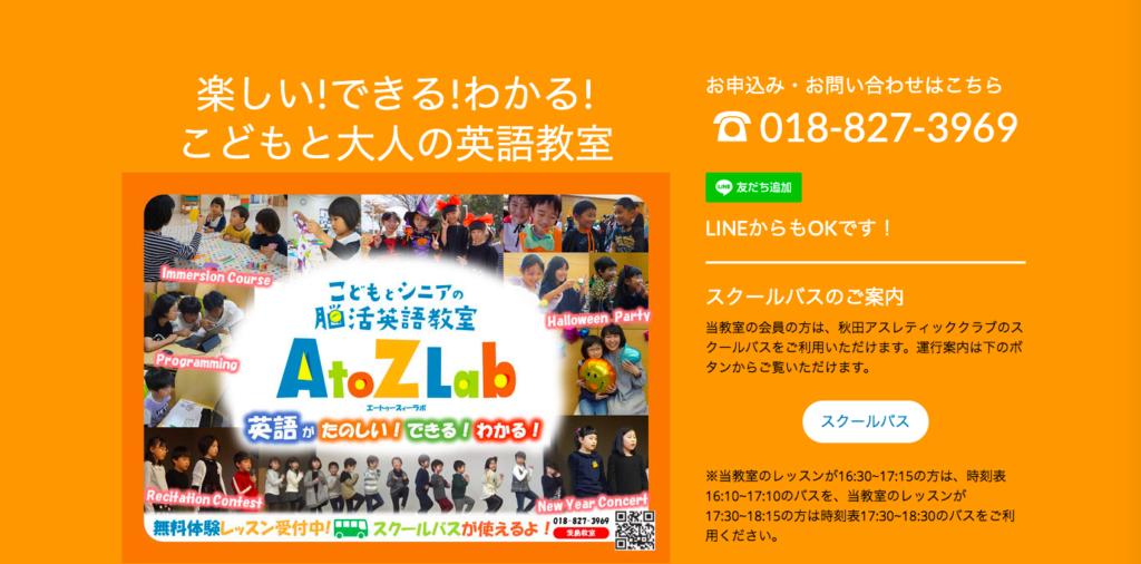秋田のおすすめ子供英会話教室A to Zラボ