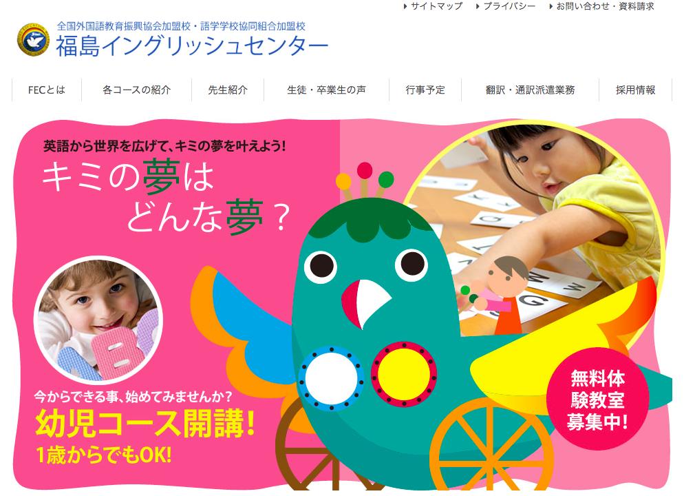 福島のおすすめ子供英会話教室福島イングリッシュセンター