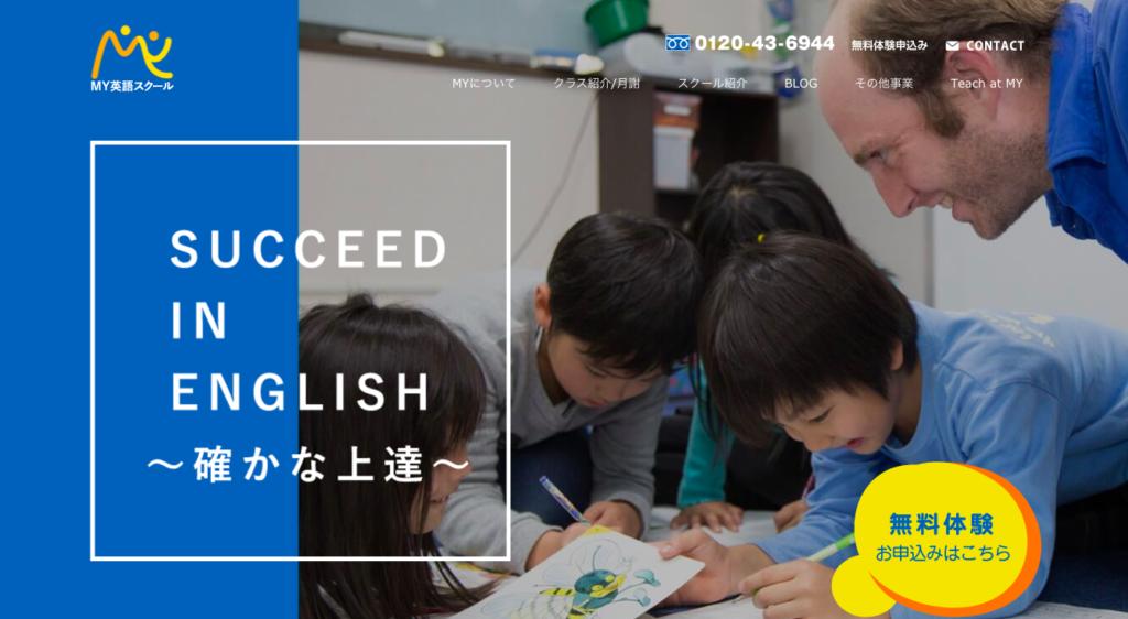山形のおすすめ子供英会話教室マイ英語スクール