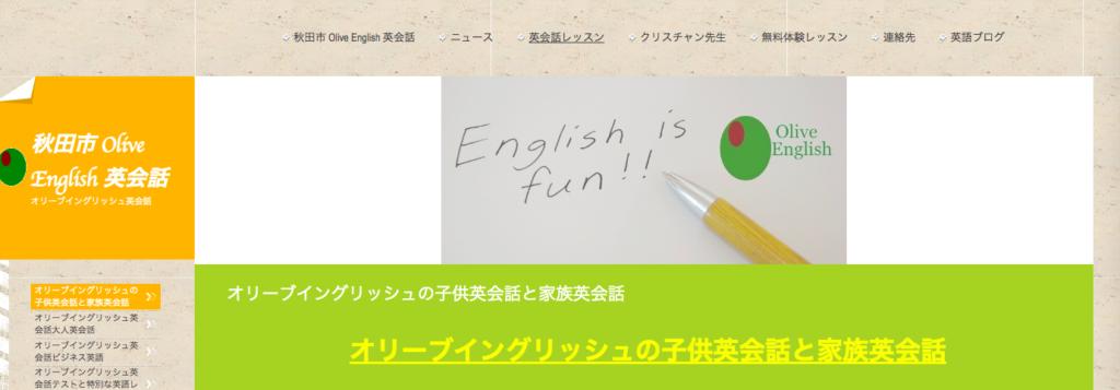 秋田のおすすめ子供英会話教室olive English