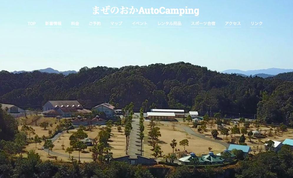 徳島のおすすめグランピング&キャンプ施設⑤まぜのおかオートキャンプ場