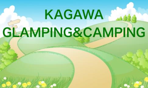 香川県のおすすめグランピング&キャンプ施設5選のアイキャッチ
