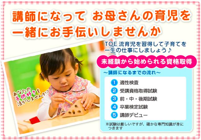 BabyPark(ベビーパーク)の講師募集の図