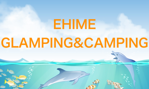 愛媛のおすすめグランピング&キャンプ施設のアイキャッチ