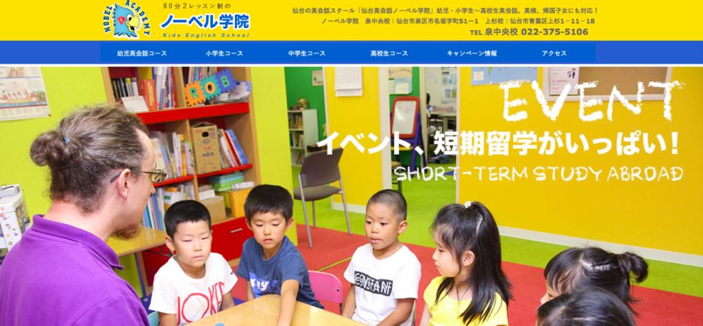 仙台のおすすめ子供英会話教室ノーベル学院