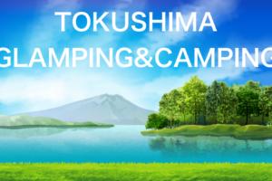徳島のおすすめグランピング&キャンプ施設のアイキャッチ