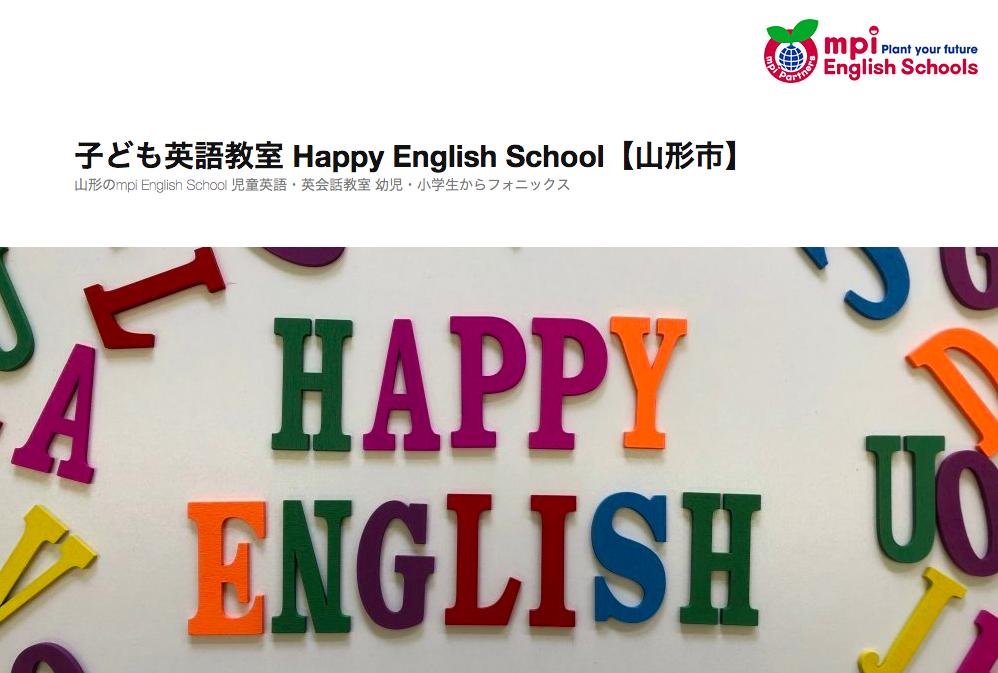 山形のおすすめ子供英会話教室ハッピーイングリッシュ