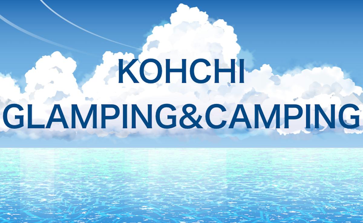 高知県のおすすめグランピング&キャンプ施設アイキャッチ