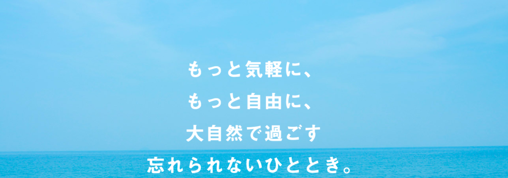 香川のおすすめグランピング&キャンプ施設①トワイライトヴィレッジ