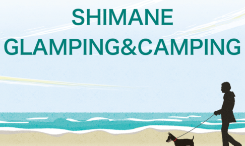 島根のおすすめグランピング&キャンプ施設アイキャッチ