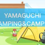 山口県のおすすめグランピング&キャンプ施設アイキャッチ