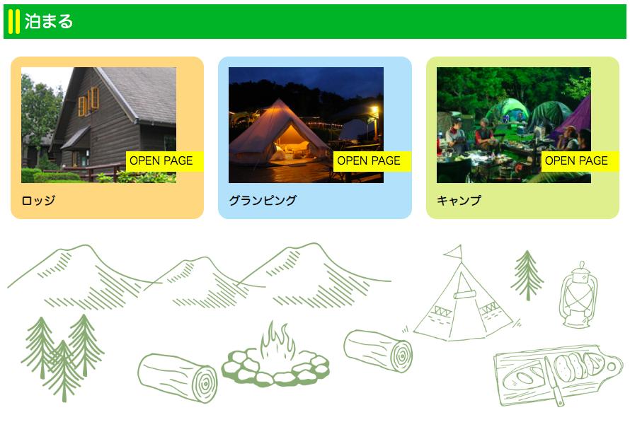 岡山のおすすめグランピング&キャンプ施設②おかやまファーマーズマーケット ノースヴィレッジ