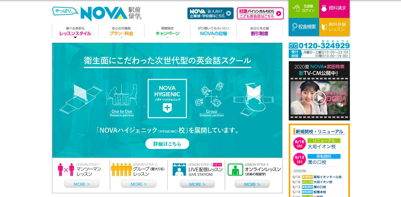 NOVA(ノバ)