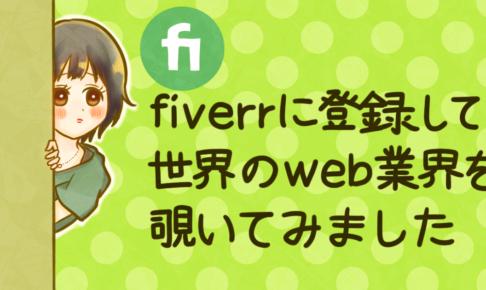 日本人WebライターがFiverrに登録!超リアルな世界のWeb業界を覗き見してみた